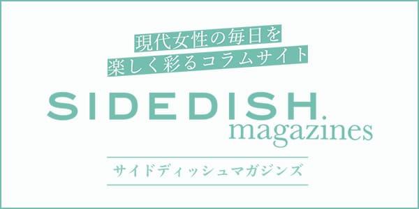 SIDE DISH MAGAZINES
