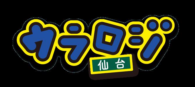 ウラロジ仙台